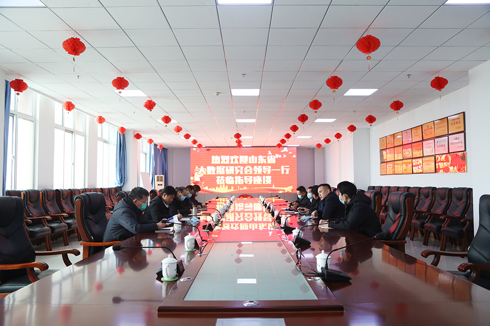 Warmly Welcome The Leaders Of Shandong Big Data Research Association To Visit China Coal Group
